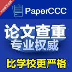 PaperCCC 职称版